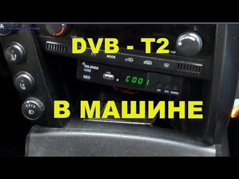 DVB - T2 приставка в машину.