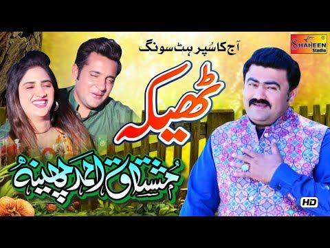 Theka  Mushtaq Ahmad Cheena  Latest Saraiki And Punjabi Song 2020  Shaheen Studio