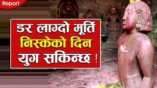 डर लाग्दो मूर्ति,  निस्केको दिन  युग सकिन्छ ! | Birupakshya statue of Pashupatinath
