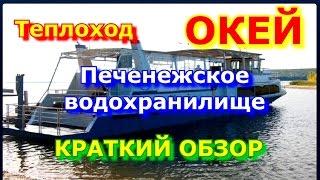 На теплоходе музыка играет. Теплоход Окей # Печенежское водохранилище # Краткий обзор(, 2016-05-25T10:39:00.000Z)