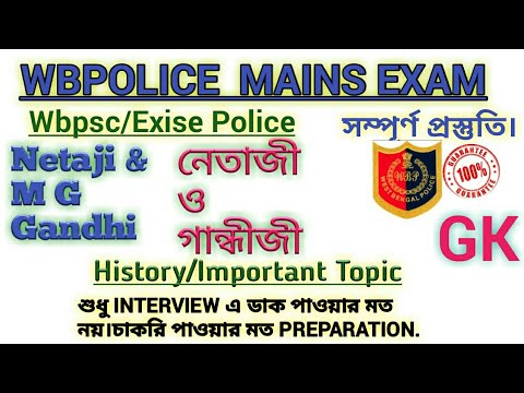 Special Gk/নেতাজী ও গান্ধীজী/Wbp Main Exam/Wb Psc/Exise Police/all Exam Important Topic