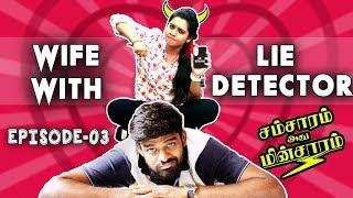 Wife With Lie Detector | Husband Vs Wife | Samsaram Athu Minsaram | Mini Series - #3 | Chennai Memes