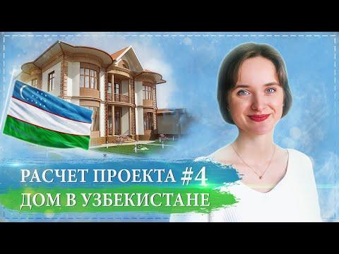 Китайская мебель фото и цены. Дизайн проект клиента из Узбекистана с купленной мебелью в Китае. #4