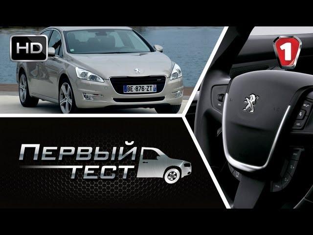 """Peugeot 508 GT. """"Первый тест"""" в HD. (УКР)"""