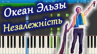 Океан Эльзы - Незалежнiсть (на пианино Synthesia)