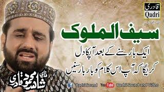 Saifulmalook by Qari Shahid Mahmood Qadri-Jinnah Convention centre Mehfil e Naat 2015