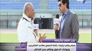 وزير الرياضة: قادرون على إنهاء تجهيزات أمم إفريقيا مثلما أنجزنا قناة السويس الجديدة - فيديو