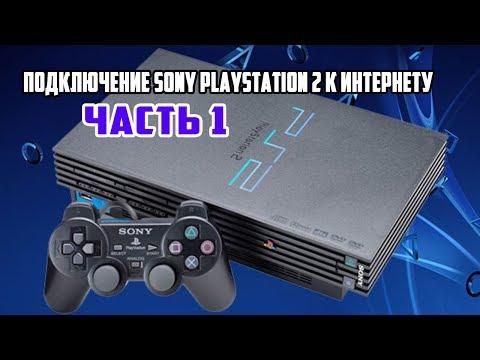 Подключение Sony PlayStation 2 к интернету! + проверка игр на работоспособность в сети!