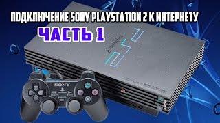 Подключение Sony PlayStation 2 к интернету! + проверка игр на работоспособность в сети!(Моя группа ВК: https://vk.com/dreamcastfanpro *** Ссылка на более свежий, адекватный и лаконичный мануал по настройке..., 2014-02-19T16:50:48.000Z)