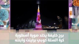 برج خليفة يخلد صورة أسطورة كرة السلة كوبي براينت وابنته