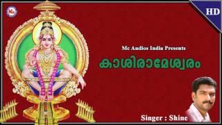 കാശിരാമേശ്വരം | KASI RAMESWARAM | Hindu Ayyappa Devotional Song Malayalam | Shine Sreenivas