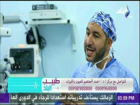 b609330a3 تعرف على عملية زرع العدسات لتصحيح النظر - د. أحمد المعتصم | طبيب ...