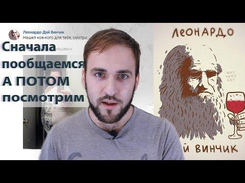 Знакомства в Леонардо Дай Винчик