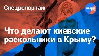 УПЦ Киевского патриархата в Крыму