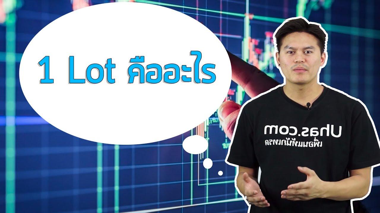 Lot Forex คืออะไร ? – การเงินวันละคำ EP. 7