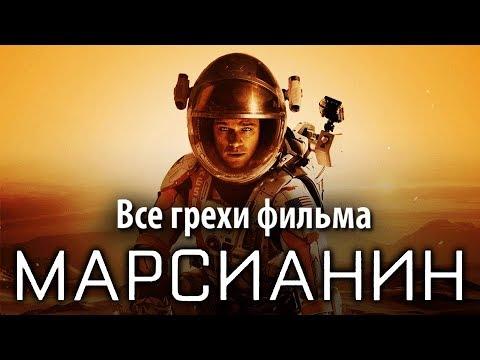 """Все грехи фильма """"Марсианин"""""""