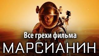 Все грехи фильма Марсианин