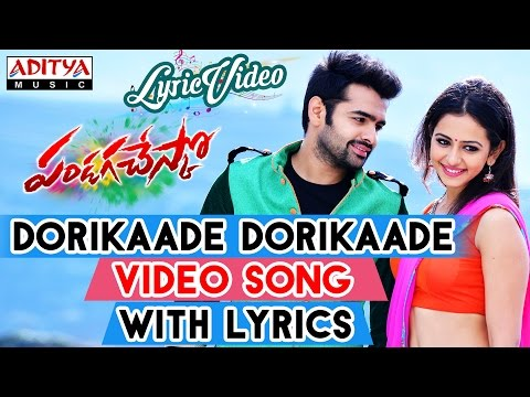 Dorikaade Dorikaade Video Song With Lyrics II  Pandaga Chesko Songs II Ram, Rakul Preet Singh