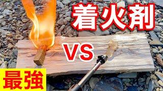 【火起こし】ライター不要「最強な着火剤」を検証してみたら驚いた!