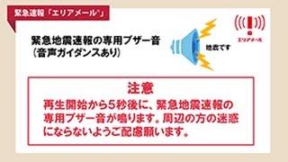 エリアメール「緊急地震速報」編 thumbnail