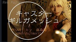 【FGO】ギルガメッシュの作り方【コスプレ製作動画】Fate/Grand Order キャスターギルガメッシュ