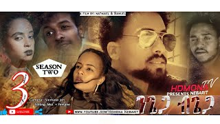 HDMONA - S02 E03 - ንጌጋ ብጌጋ ብ ናትናኤል ሙሴ Ngiega Bgiega By Natnael Mussie  - New Eritrean Movie 2019