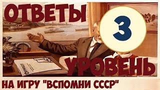 Игра ВСПОМНИ СССР уровень 3 | Ответы на игру эпизод 1
