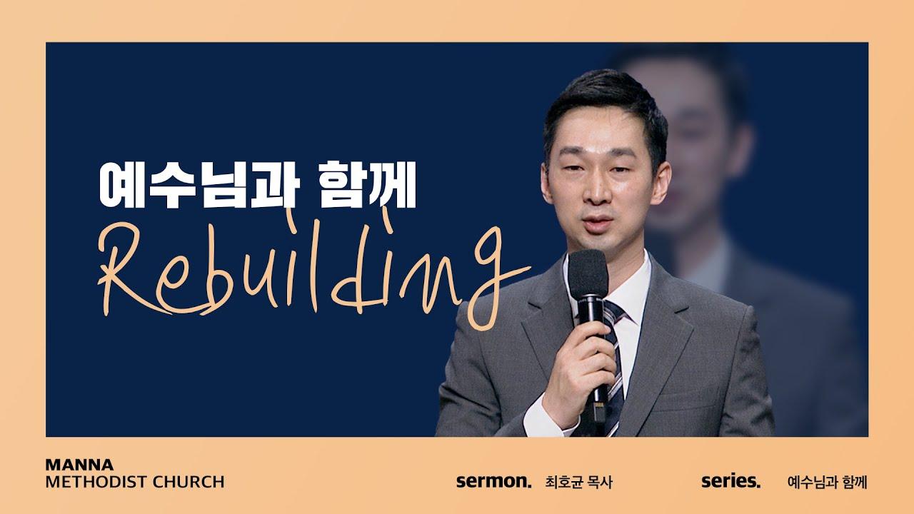 만나교회 [주일예배] 예수님과 함께 Rebuilding - 최호균 목사