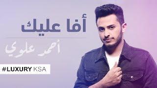 أحمد علوي - افا عليك - 2018