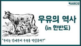 우유의역사 / 종이우유팩의 역사