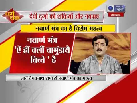 Devi Durga Ka Navarn Mantra Karta hai 9 Graho Ki Badha Ka Nivaran