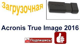 Загрузочная флешка с программой Acronis True Image