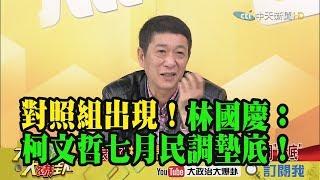 【精彩】對照組出現!林國慶:柯文哲七月民調墊底!
