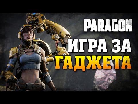 видео: paragon / Гаджет / Игра за Гаджета