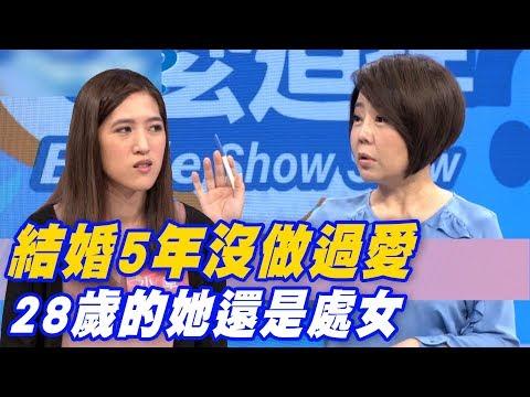 【精華版】結婚5年沒做過愛 28歲的她還是處女