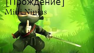 [Прохождение]Mini Ninjas|Маленький ниндзя вступает в бой!