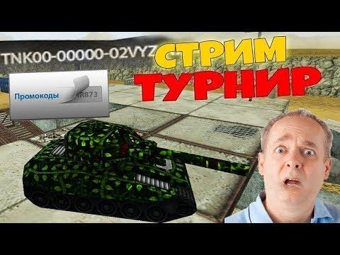 👑ТУРНИР на ПРОМОКОД / 1 на 1 КИБЕРСПОРТ VAN IN ZRIL💥 / СТРИМ Maks Foma