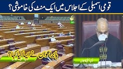 Silence In National Assembly!! What is The Reason
