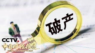 《中国财经报道》 20190718 10:00| CCTV财经