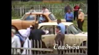 Захаркино-2 Деревенская свадьба-90-е.mp4