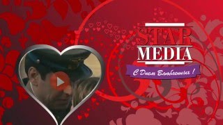 Поздравления на 14 февраля! С Днем Всех Влюбленных! StarMedia