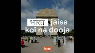 भारत jaisa koi na dooja