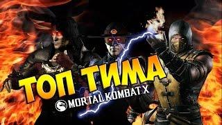 ТОП КРИТ ТИМА! - MORTAL KOMBAT X MOBILE(Группа в ВК - http://vk.com/iluhagamechannel Mortal Kombat X — мультиплатформенная компьютерная игра в жанре файтинг. ТОП КОМАНД..., 2016-09-05T03:00:00.000Z)