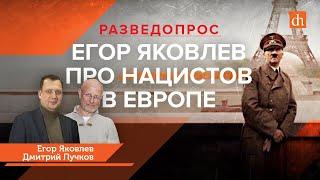 Нацисты в Европе/Дмитрий Пучков и Егор Яковлев