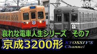 哀れな電車人生シリーズ その7 京成電鉄3200形
