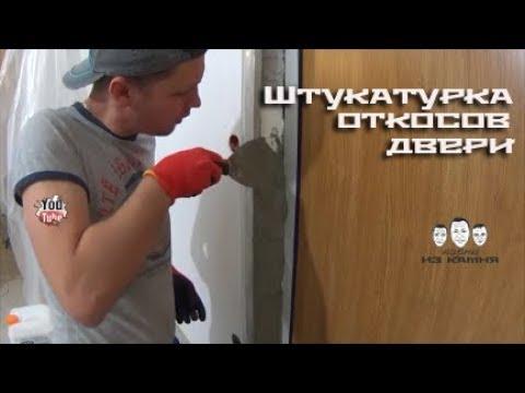 Как заштукатурить откосы дверей своими руками