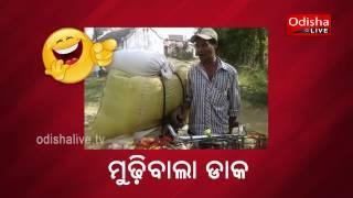 Mudhibala Daaka - Odia Funny Video
