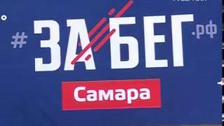 """Самара присоединилась ко II Всероссийскому полумарафону """"ЗаБег"""""""