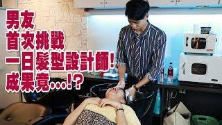 男友首次挑戰一日髮型設計師!成果竟...!?【眾量級CROWD|挑戰特輯】