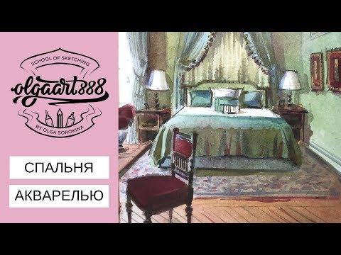 ✍🏼КАК РИСОВАТЬ АКВАРЕЛЬЮ: техника лессировок на примере скетча спальни